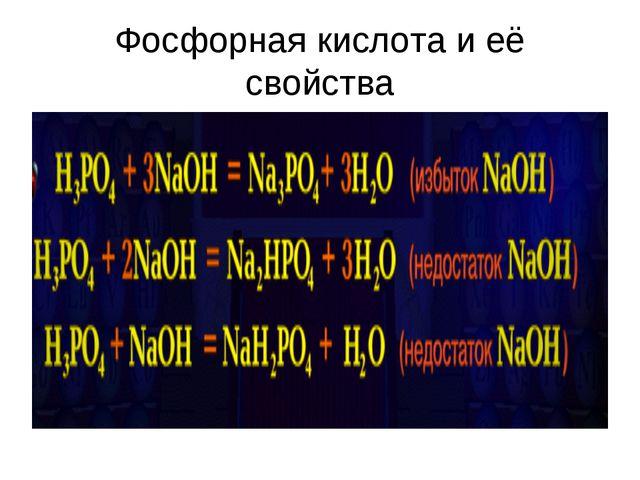 Фосфорная кислота и её свойства