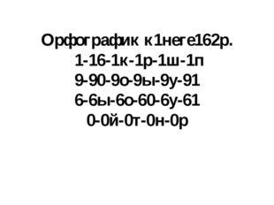 Орфографик к1неге162р. 1-16-1к-1р-1ш-1п 9-90-9о-9ы-9у-91 6-6ы-6о-60-6у-61 0-0