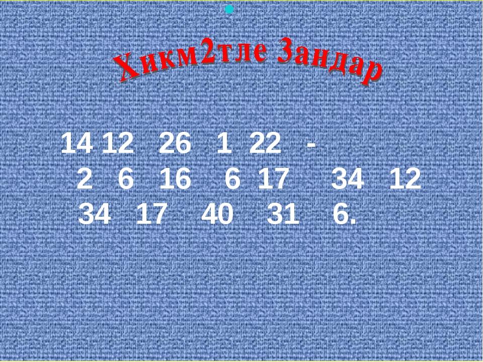 12 26 1 22 - 2 6 16 6 17 34 12 34 17 40 31 6.