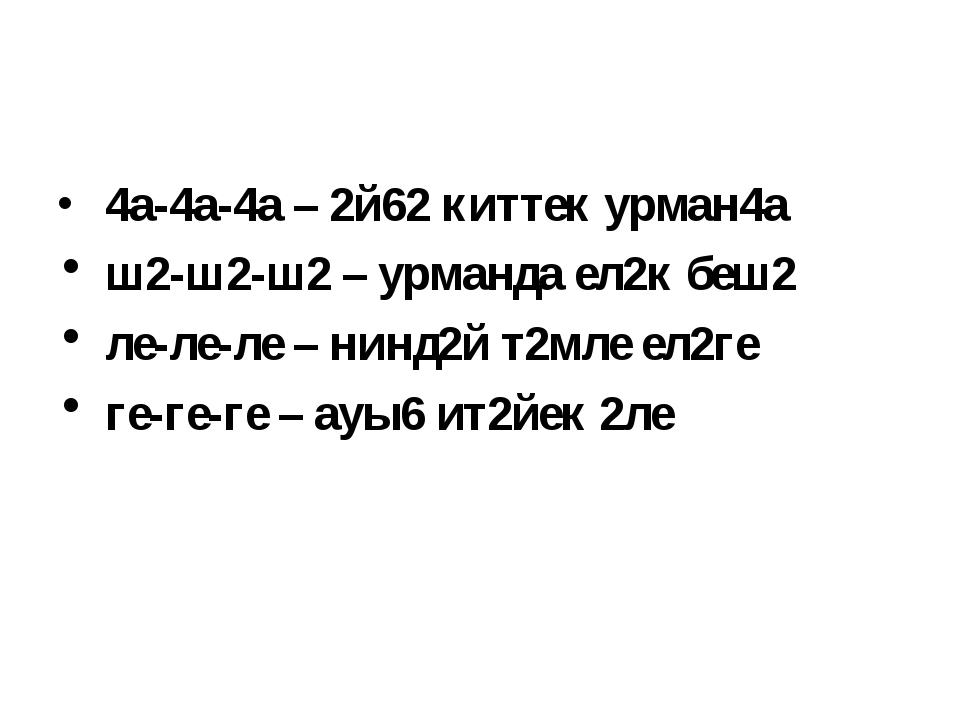 4а-4а-4а – 2й62 киттек урман4а ш2-ш2-ш2 – урманда ел2к беш2 ле-ле-ле – нинд2...