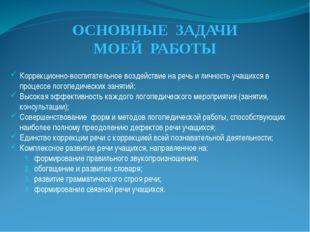 ОСНОВНЫЕ ЗАДАЧИ МОЕЙ РАБОТЫ Коррекционно-воспитательное воздействие на речь и