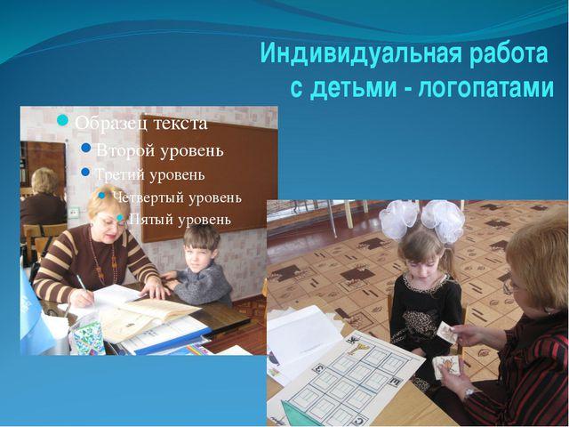 Индивидуальная работа с детьми - логопатами