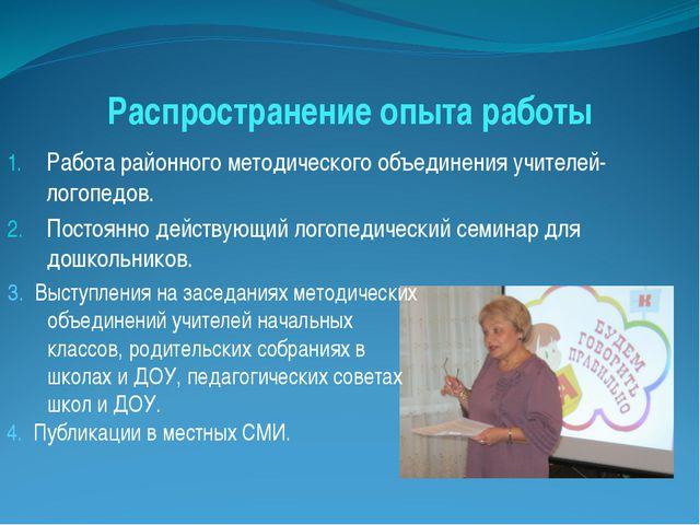 Распространение опыта работы Работа районного методического объединения учите...