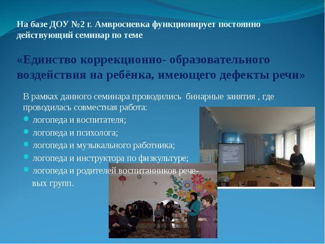 На базе ДОУ №2 г. Амвросиевка функционирует постоянно действующий семинар по...