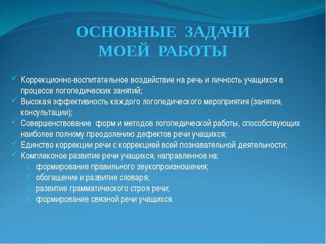 ОСНОВНЫЕ ЗАДАЧИ МОЕЙ РАБОТЫ Коррекционно-воспитательное воздействие на речь и...