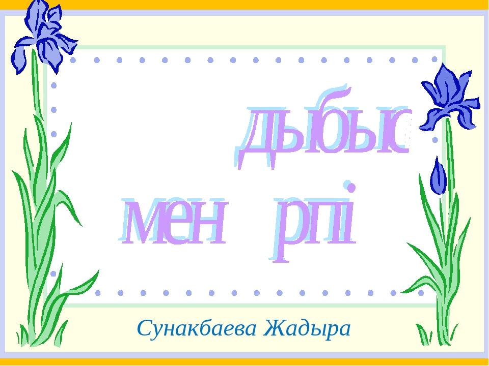 Сунакбаева Жадыра