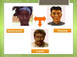 Негритянка Самбо Индеец