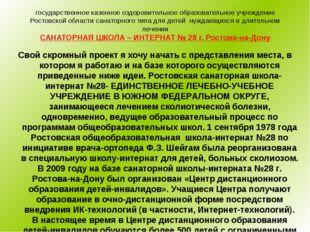 государственное казенное оздоровительное образовательное учреждение Ростовско