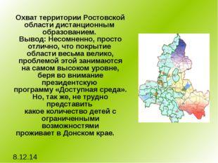 Охват территории Ростовской области дистанционным образованием. Вывод: Несомн