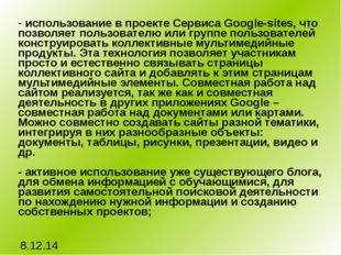 использование в проекте Сервиса Google-sites, что позволяет пользователю или