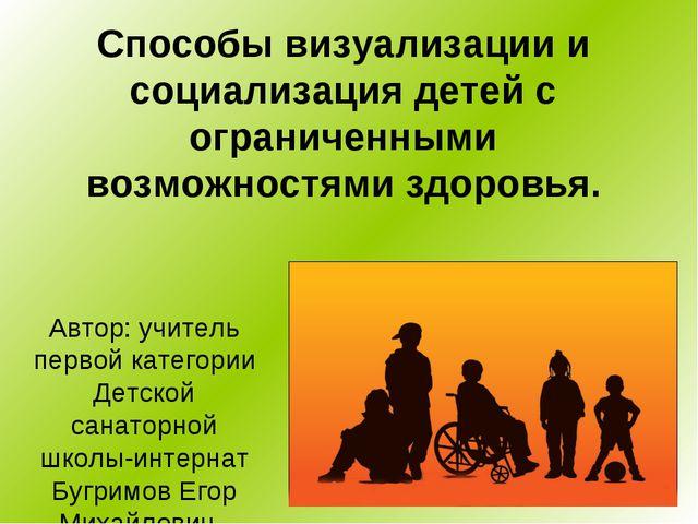 Способы визуализации и социализация детей с ограниченными возможностями здоро...