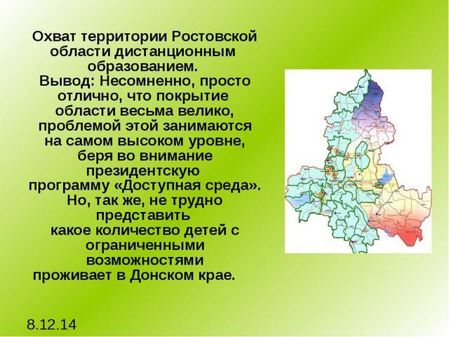 Охват территории Ростовской области дистанционным образованием. Вывод: Несомн...