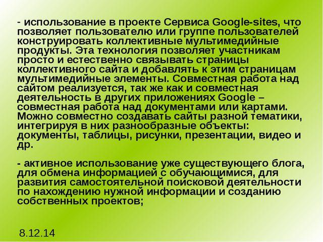 использование в проекте Сервиса Google-sites, что позволяет пользователю или...