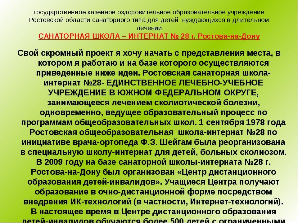 государственное казенное оздоровительное образовательное учреждение Ростовско...