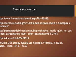 Список источников: 1) http://www.it-n.ru/attachment.aspx?id=92843 2) http://