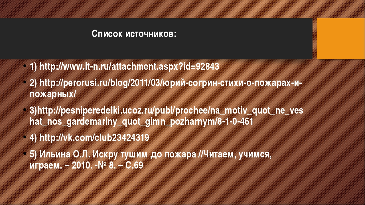 Список источников: 1) http://www.it-n.ru/attachment.aspx?id=92843 2) http://...