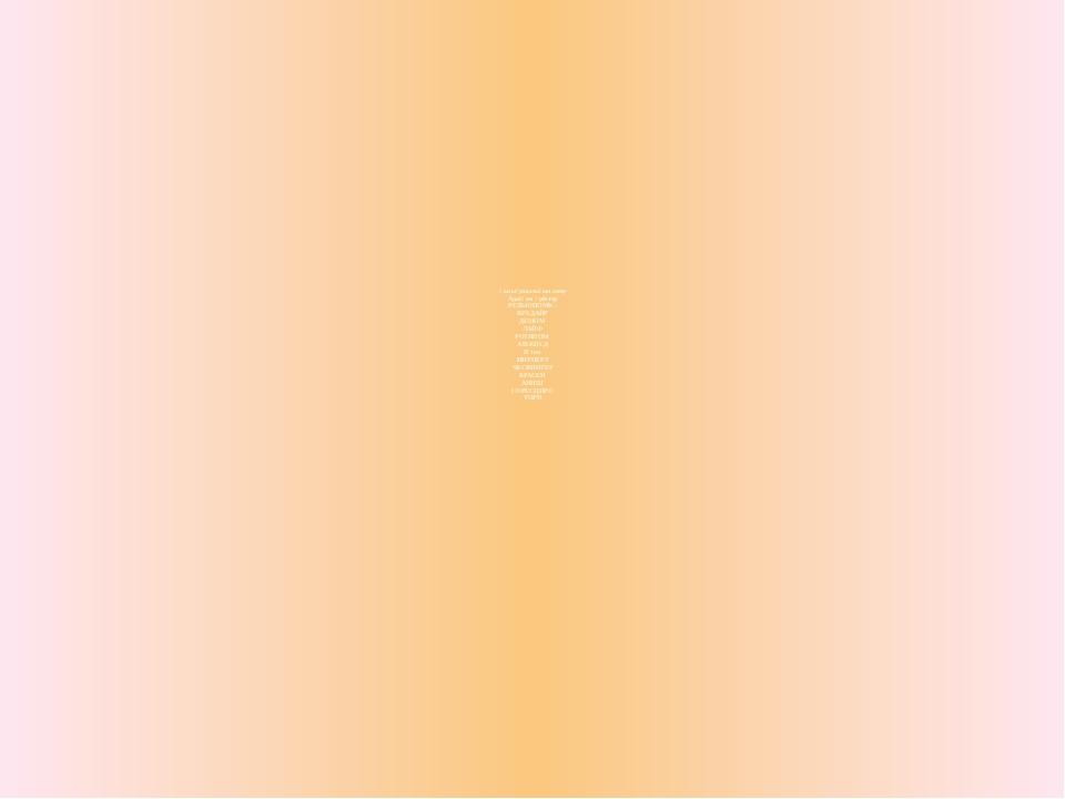 Қызығушылығын ояту Адасқан әріптер РЕТЬЮПОМК - ВРЕДАЙР ДЕМОМ ЛАЙФ РОТИНОМ АТ...