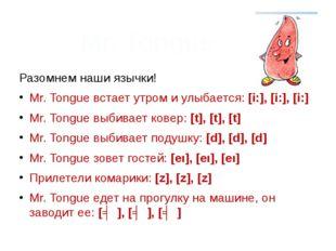 Mr. Tongue Разомнем наши язычки! Mr. Tongue встает утром и улыбается: [i:], [
