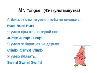 Mr. Tongue (Физкультминутка) Я бежал к вам на урок, чтобы не опоздать. Run! R
