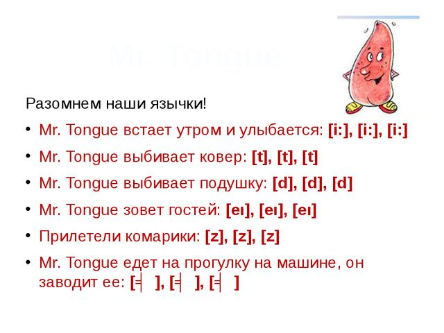 Mr. Tongue Разомнем наши язычки! Mr. Tongue встает утром и улыбается: [i:], [...