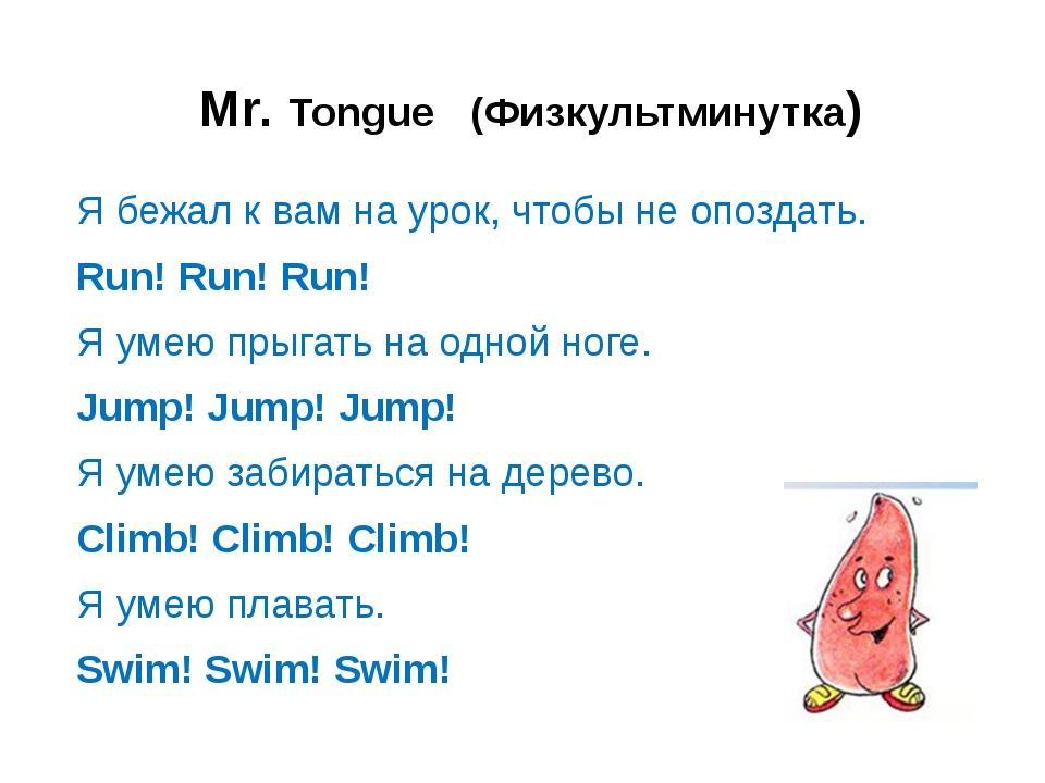 Mr. Tongue (Физкультминутка) Я бежал к вам на урок, чтобы не опоздать. Run! R...