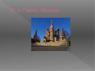 Ф. Н. Глинка «Москва»