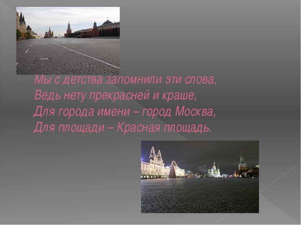 Мы с детства запомнили эти слова, Ведь нету прекрасней и краше, Для города им...