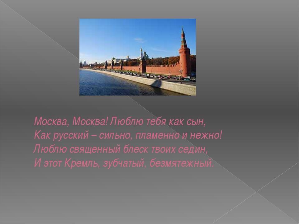 Москва, Москва! Люблю тебя как сын, Как русский – сильно, пламенно и нежно! Л...