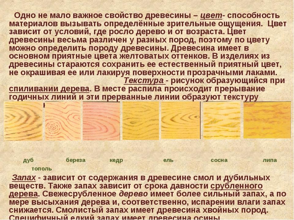 Одно не мало важное свойство древесины – цвет- способность материалов вызыва...