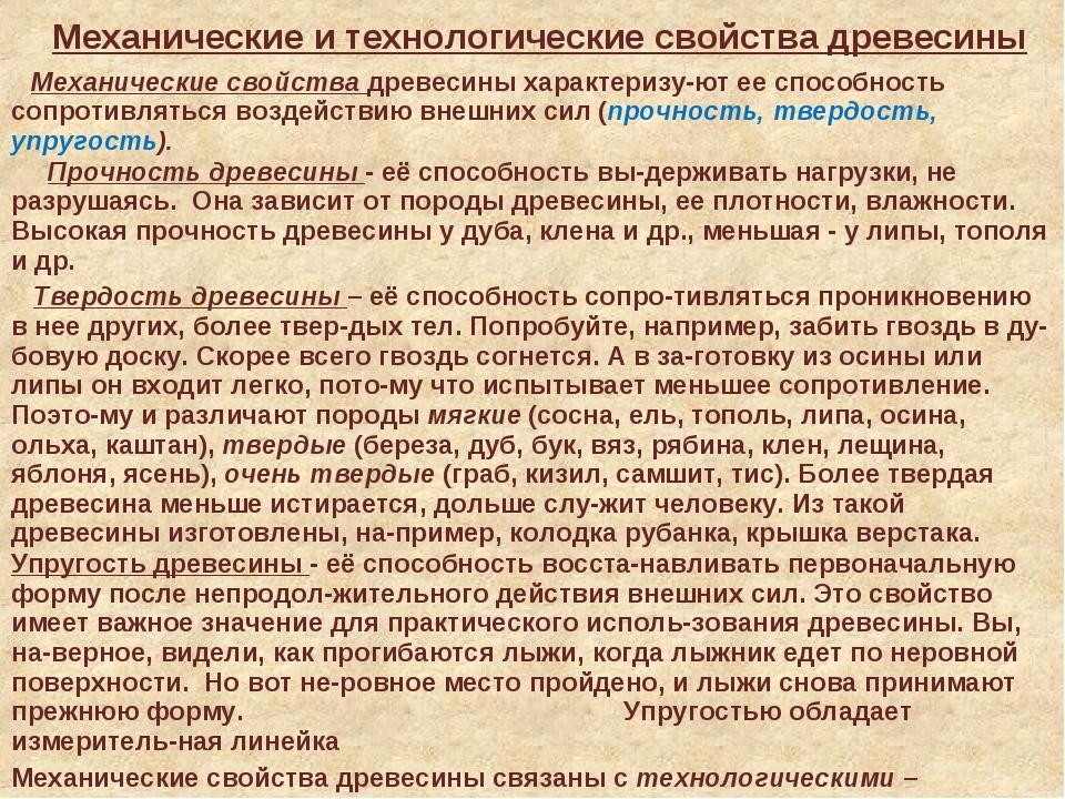 Механические и технологические свойства древесины Механические свойства древ...