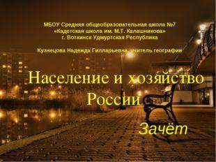 Население и хозяйство России Зачёт МБОУ Средняя общеобразовательная школа №7