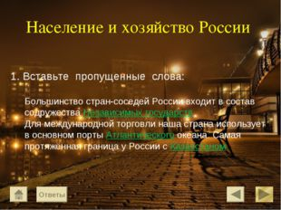 Население и хозяйство России 1. Вставьте пропущенные слова: Большинство стран