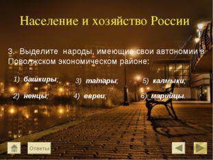 Население и хозяйство России 3. Выделите народы, имеющие свои автономии в Пов