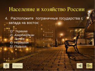 Население и хозяйство России Расположите пограничные государства с запада на