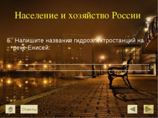 Население и хозяйство России Напишите названия гидроэлектростанций на реке Ен