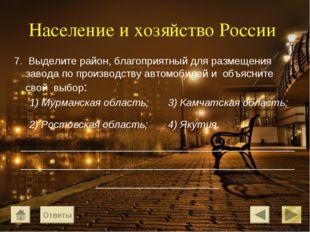 Население и хозяйство России Выделите район, благоприятный для размещения зав