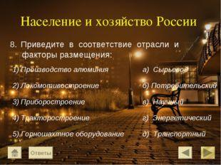 Население и хозяйство России Приведите в соответствие отрасли и факторы разме