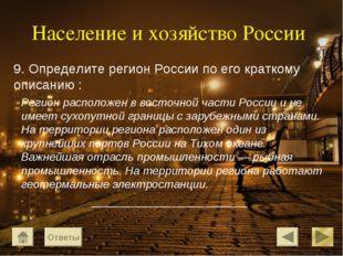 Население и хозяйство России 9. Определите регион России по его краткому опис