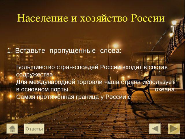 Население и хозяйство России 1. Вставьте пропущенные слова: Большинство стран...