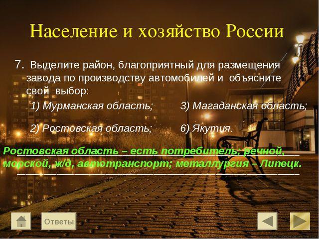 Население и хозяйство России Выделите район, благоприятный для размещения зав...