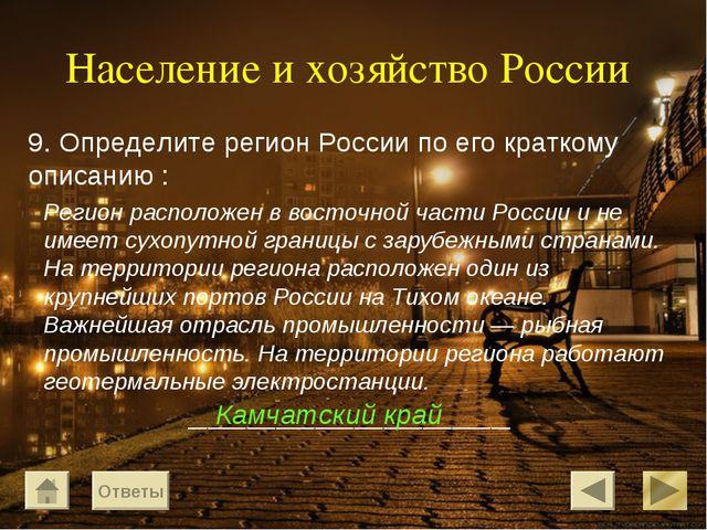 Население и хозяйство России 9. Определите регион России по его краткому опис...