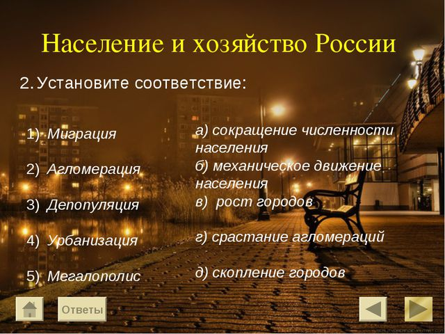 Население и хозяйство России Миграция Агломерация Депопуляция Урбанизация Мег...