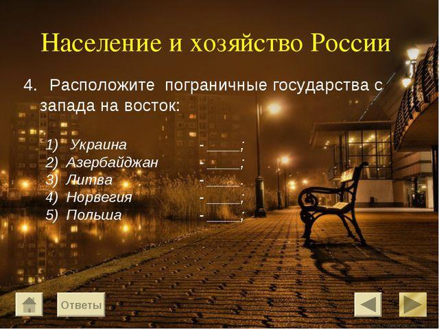 Население и хозяйство России Расположите пограничные государства с запада на...