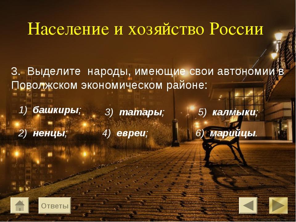 Население и хозяйство России 3. Выделите народы, имеющие свои автономии в Пов...