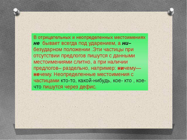 В отрицательных и неопределенных местоимениях не бывает всегда под ударением,...