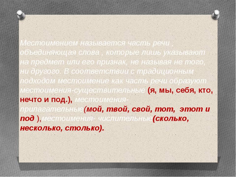 Местоимением называется часть речи , объединяющая слова , которые лишь указыв...