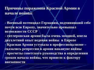 Причины поражения Красной Армии в начале войны: - Военный потенциал Германии,