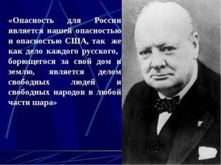 «Опасность для России является нашей опасностью и опасностью США, так же как