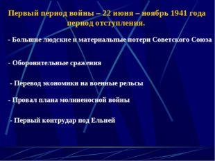 Первый период войны – 22 июня – ноябрь 1941 года период отступления. - Больши