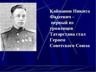 Кайманов Никита Фадеевич – первый из уроженцев Татарстана стал Героем Советск